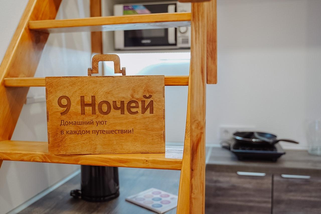 9 ночей_отель