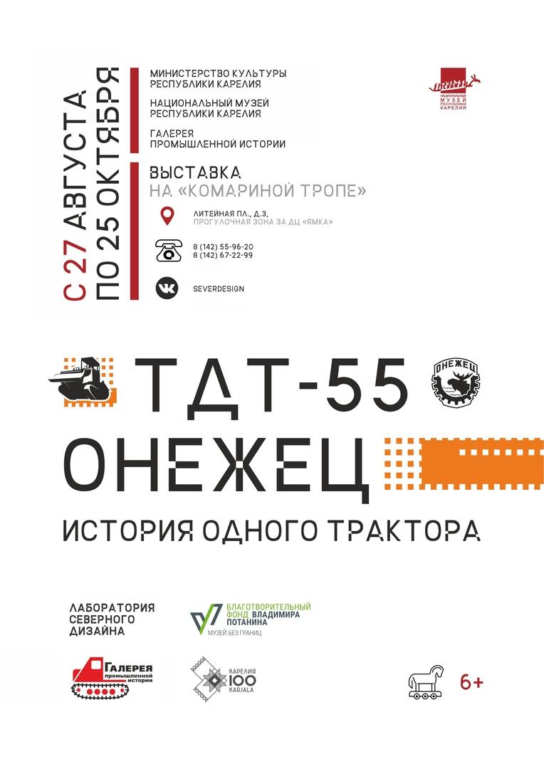 Выставка 27.08.2020