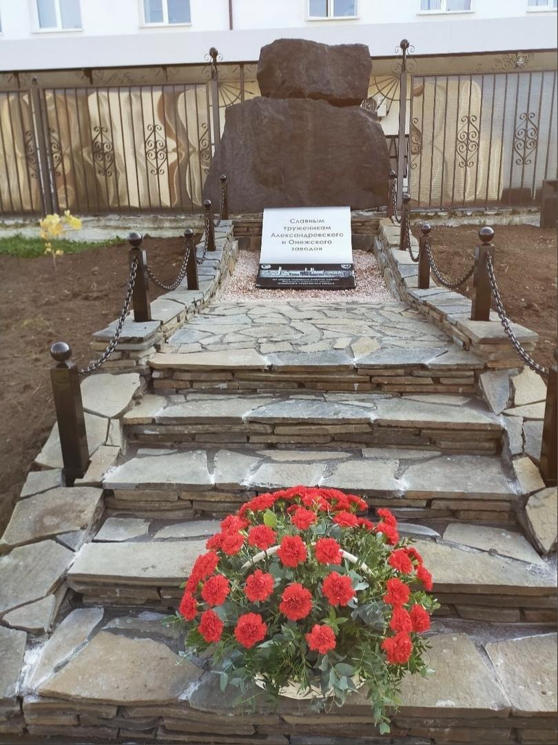 Памятник АПЗ и ОТЗ